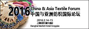China & Asia Textile Forum 2016
