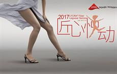 Invista holds 2017 Lycra fibre Legwear seminar in China
