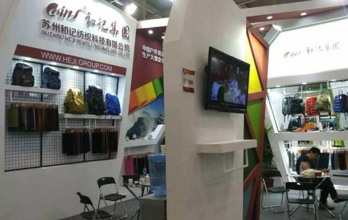 Heji Textile's booth at Asia Outdoor Trade Show in Nanjing