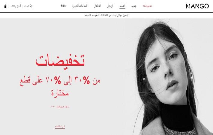Apparel brand Mango adapts website for Middle East region