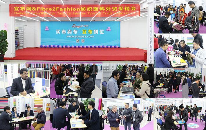Fibre2Fashion organises BSM at Shengze city, China