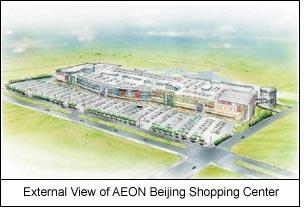 External View of AEON Beijing Shopping Center