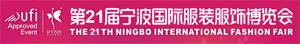 Ningbo International Fashion Fair 2017